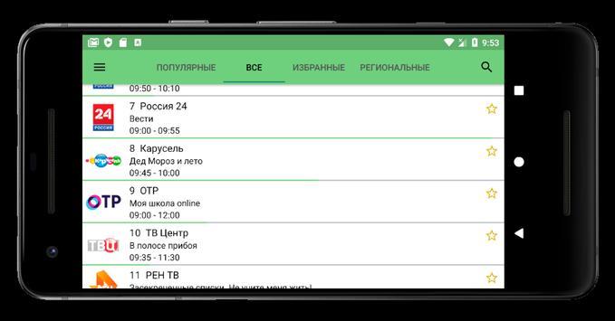 Лайм HD TV (для приставок и Android TV) penulis hantaran