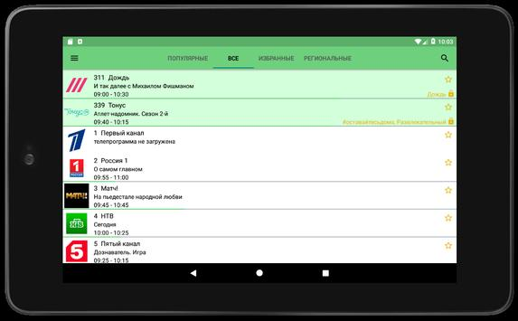 Лайм HD TV (для приставок и Android TV) syot layar 2