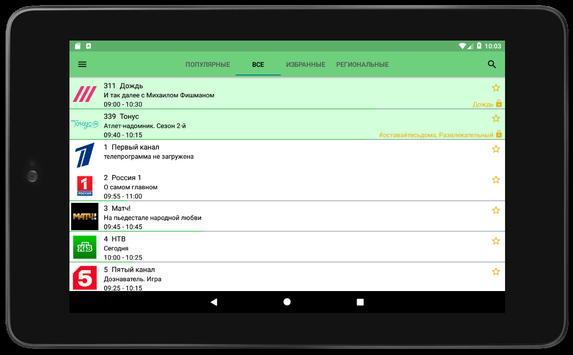 Лайм HD TV (для приставок и Android TV) syot layar 4