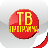ТВ программа телепередач на все каналы - телегид icon