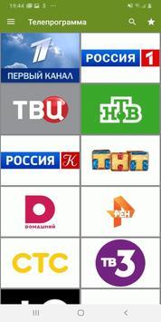 ТВ программа телепередач на все каналы - телегид poster