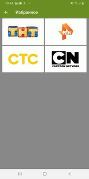 ТВ программа телепередач на все каналы - телегид screenshot 1