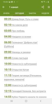 ТВ программа телепередач на все каналы - телегид screenshot 2