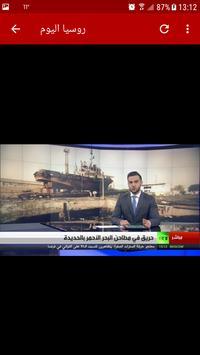 Tv News arabic LIVE screenshot 3