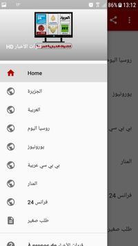 Tv News arabic LIVE screenshot 1