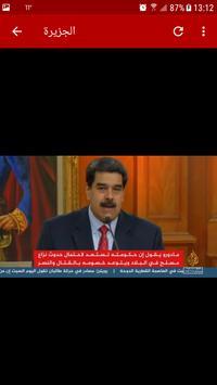 Tv News arabic LIVE screenshot 7
