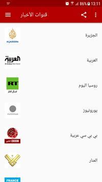 Tv News arabic LIVE screenshot 5