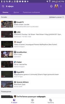 Twitch скриншот 13
