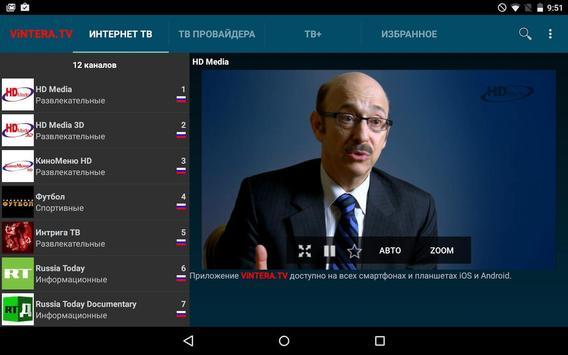 ViNTERA TV screenshot 5