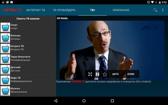 ViNTERA TV screenshot 2
