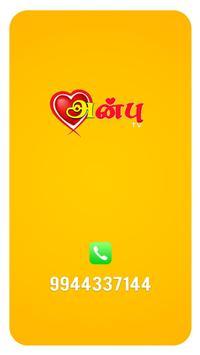 Anbu Tv screenshot 1