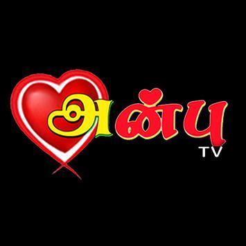 Anbu Tv screenshot 2
