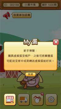 MyEgg screenshot 4