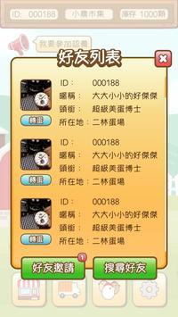 MyEgg screenshot 2