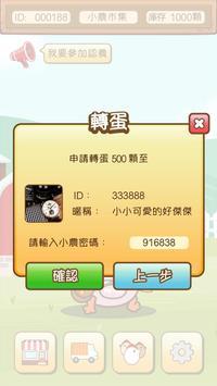 MyEgg screenshot 3