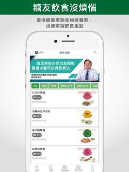 講糖 screenshot 19
