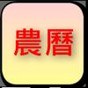 簡單日曆 simgesi