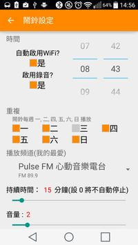 台灣收音機、台灣電台、網路收音機、網路電台,台灣廣播 imagem de tela 3