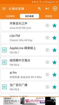 台灣收音機、台灣電台、網路收音機、網路電台,台灣廣播 penulis hantaran
