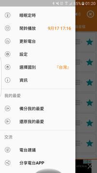 台灣收音機、台灣電台、網路收音機、網路電台,台灣廣播 imagem de tela 1