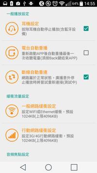 台灣收音機、台灣電台、網路收音機、網路電台,台灣廣播 syot layar 2