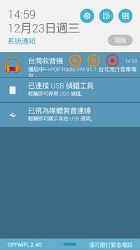 台灣收音機、台灣電台、網路收音機、網路電台,台灣廣播 imagem de tela 7