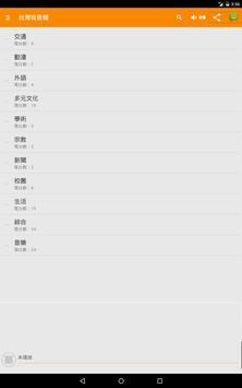 台灣收音機、台灣電台、網路收音機、網路電台,台灣廣播 imagem de tela 8