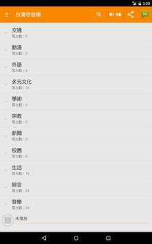 台灣收音機、台灣電台、網路收音機、網路電台,台灣廣播 imagem de tela 9