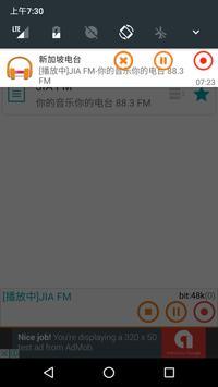 新加坡电台、新加坡收音机 screenshot 6