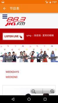 新加坡电台、新加坡收音机 screenshot 2