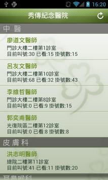 秀傳醫療體系線上掛號門診表 screenshot 3