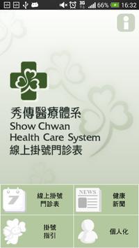 秀傳醫療體系線上掛號門診表 poster