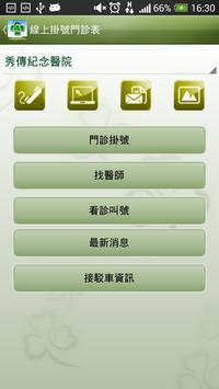 秀傳醫療體系線上掛號門診表 screenshot 1