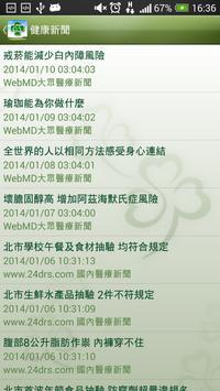 秀傳醫療體系線上掛號門診表 screenshot 5