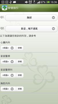 秀傳醫療體系線上掛號門診表 screenshot 6