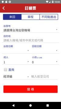訂機票 screenshot 1