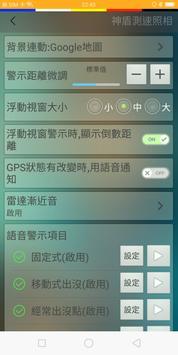 神盾測速照相 screenshot 1