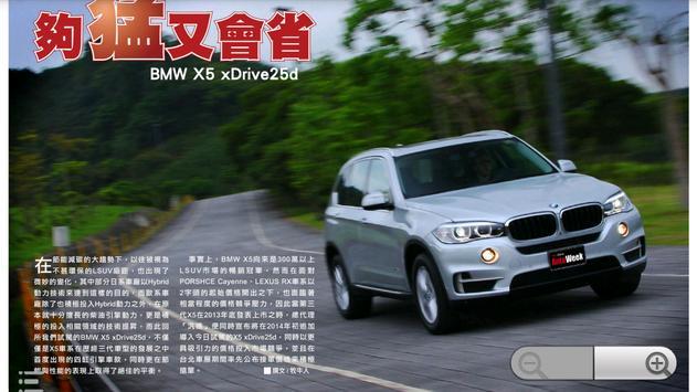 探索BMW screenshot 4