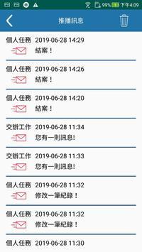 泉溢行動派工 screenshot 4