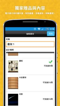 BOOK WALKER (Chinese version) screenshot 1