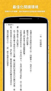 BOOK WALKER (Chinese version) screenshot 2