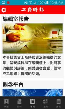 工商時報 poster