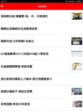 工商時報 screenshot 15