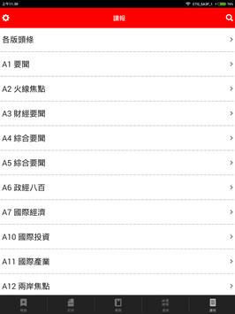 工商時報 screenshot 16
