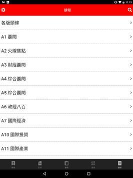 工商時報 screenshot 10