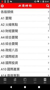 工商時報 screenshot 2