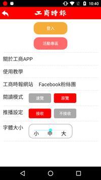 工商時報 screenshot 3