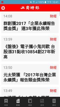 工商時報 screenshot 4