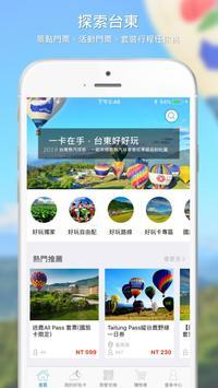 台東好玩卡(Taiwan Pass) для Андроид - скачать APK