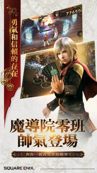 FINAL FANTASY最終幻想:覺醒 poster